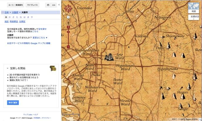 Google地図 宝探し