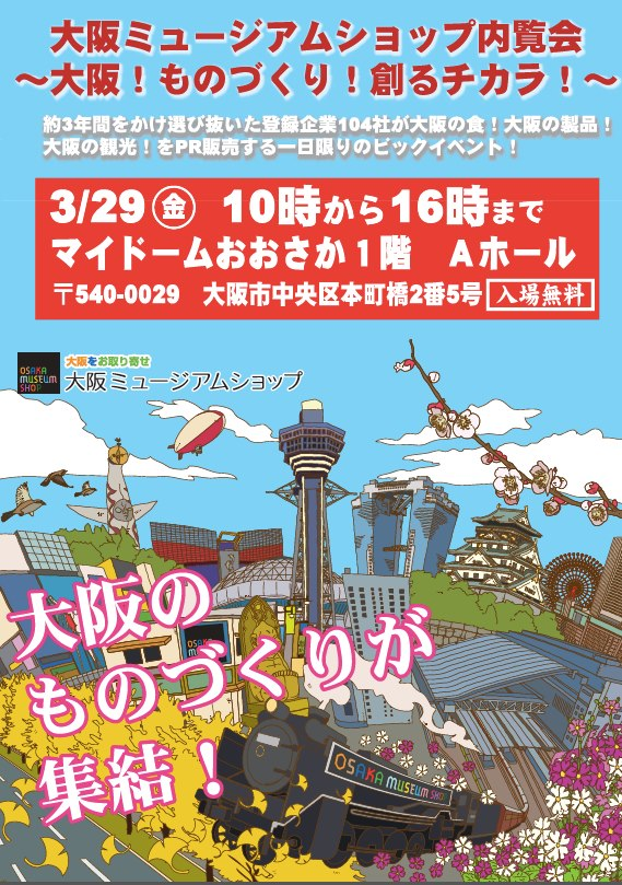 大阪ミュージアムショップ内覧会—大阪!ものづくり!創るチカラ—