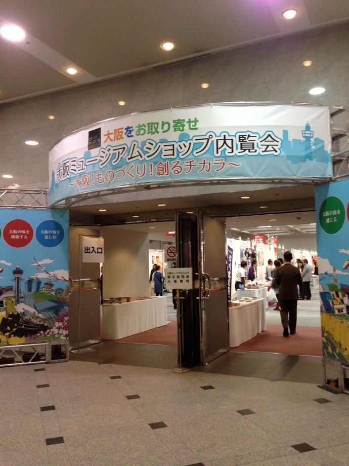 大阪ミュージアムショップ内覧会