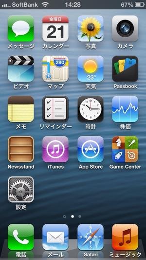 iPhone iCloud メール 写真 画像添付方法