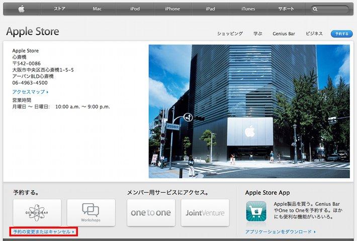 Apple Store 予約取り消し方法