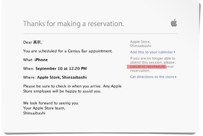AppleStore予約