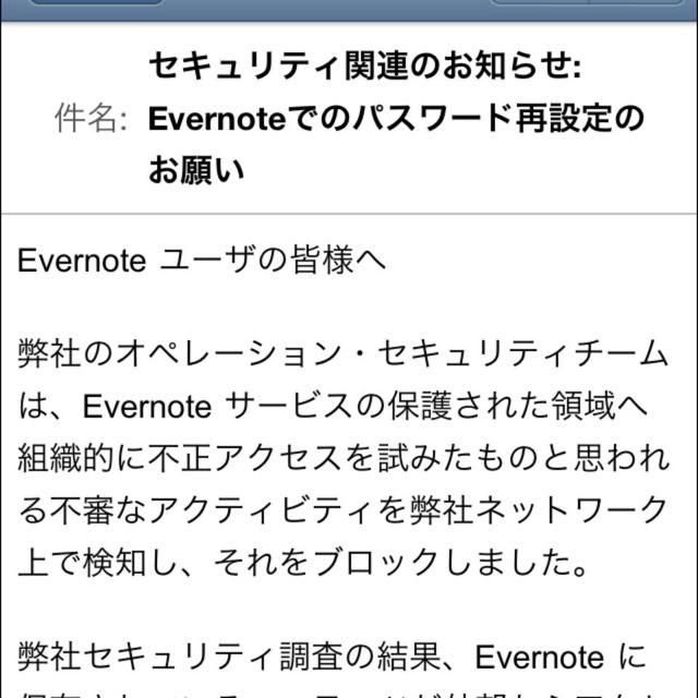 Evernote パスワードリセット