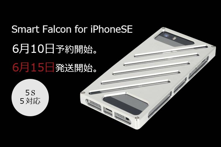 ジュラルミン削り出し アルミバンパーSmart Falcon for iPhoneSE /5S /5