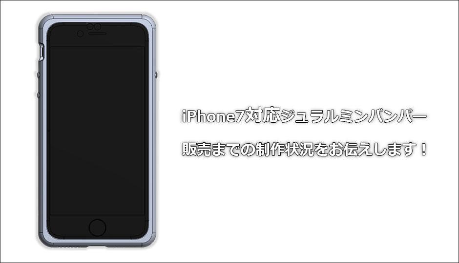 iPhone7制作過程状況