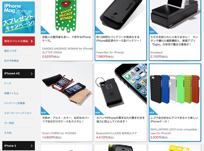 iPhone Mag Store トップページ