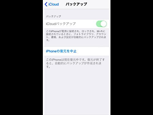 iPhone 復元中止