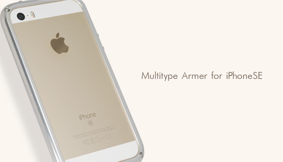 iPhone SE 対応ジュラルミン削り出し アルミiPhoneケース