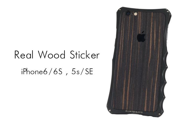 木,iPhoneSE,背面,ガラスカバー