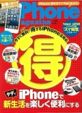 iPhoneMagazine Vol.37